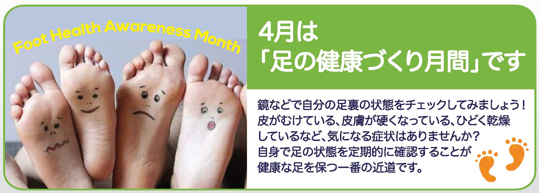 4月は「足の健康づくり月間」です!