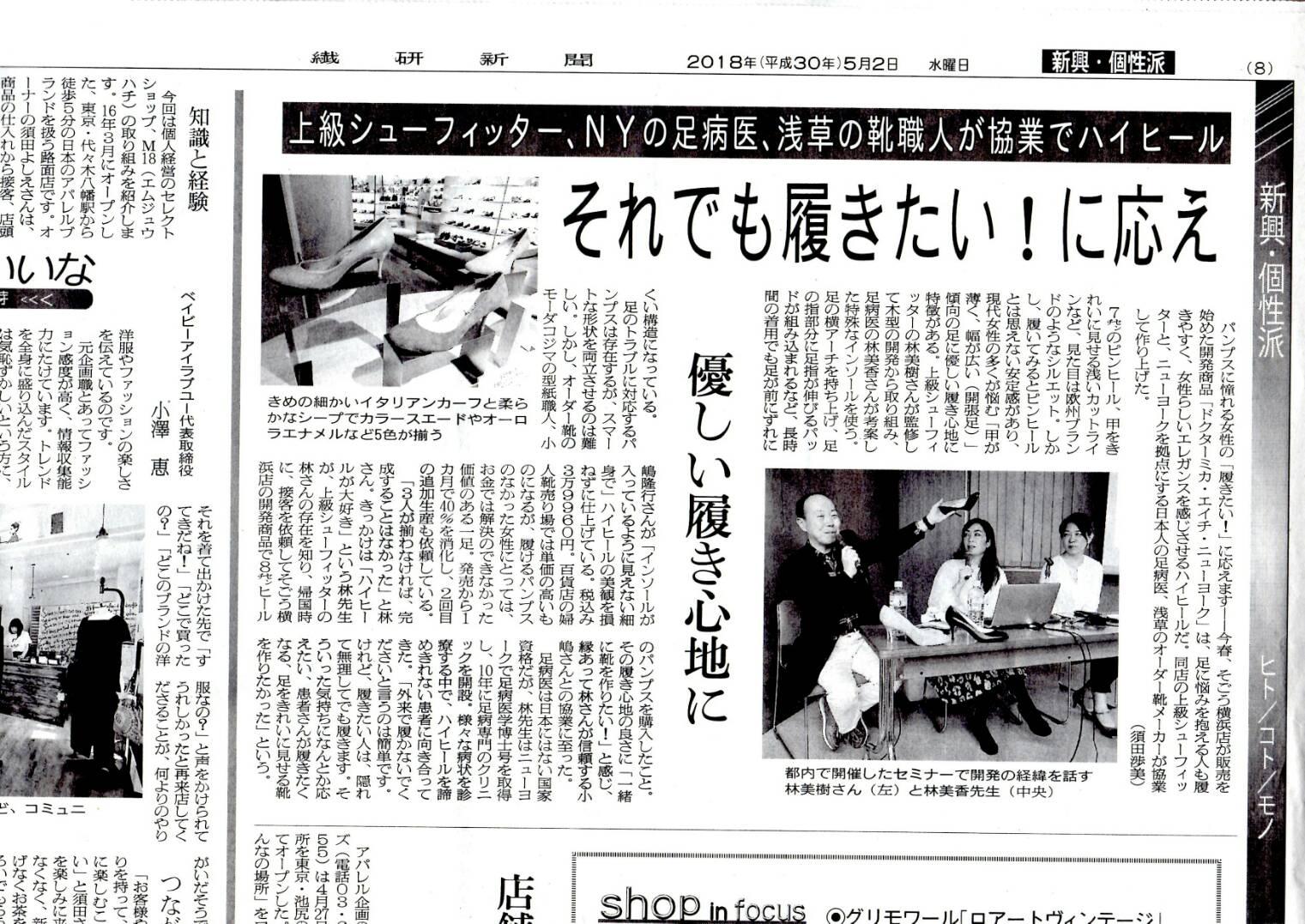 【女性の「履きたい!」に応えるハイヒール】繊研新聞に取り上げられました