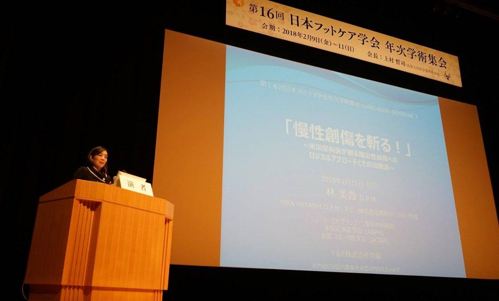 第16回日本フットケア学会年次学術集会にて、講演を行いました